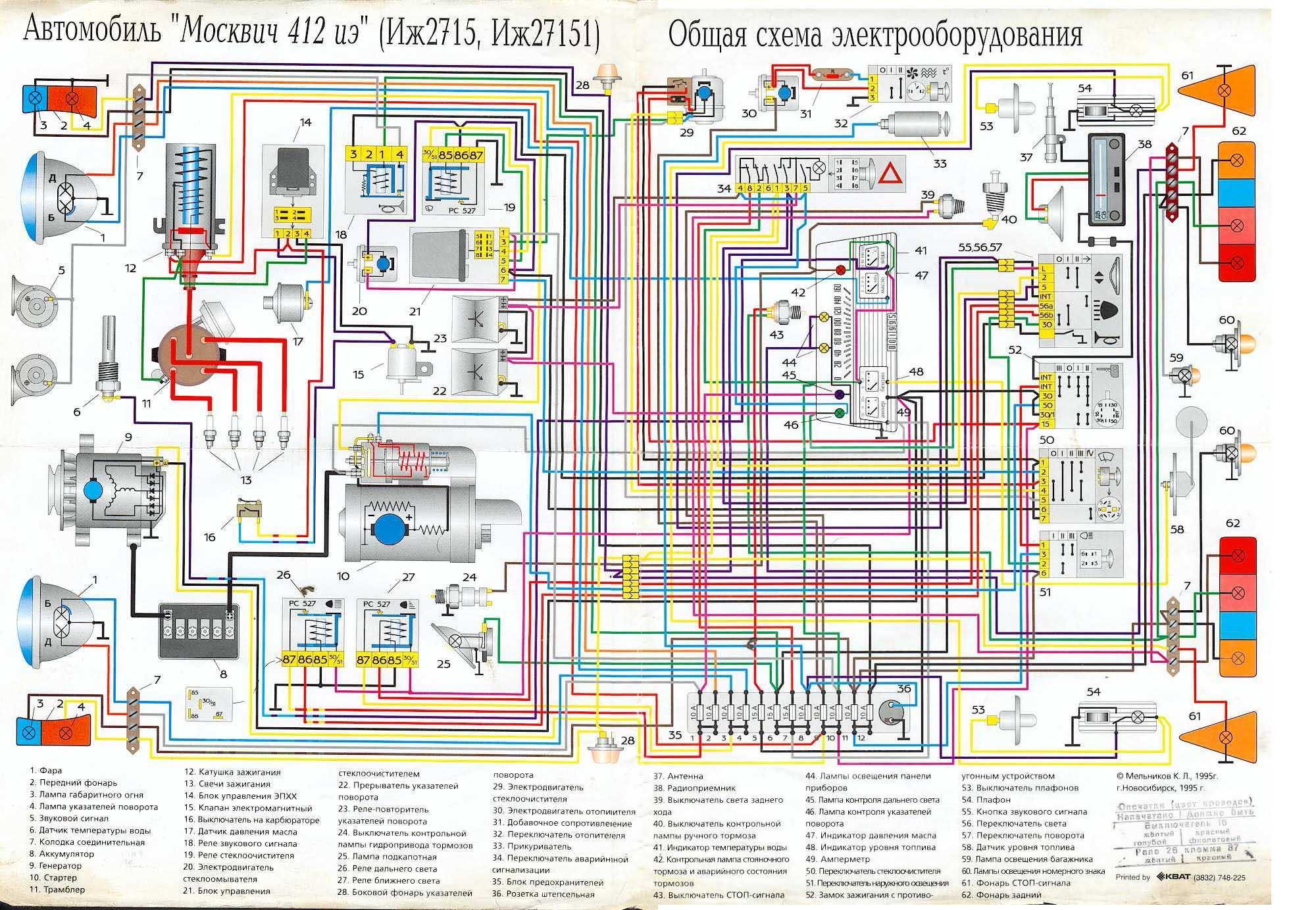 пассат б5 электрическая схема
